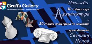 Изложба на курс Архитектура и хоби група по живопис с преподавател Светлин Ненов