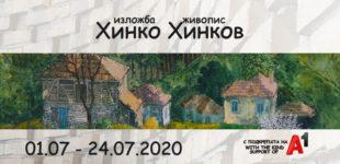 Изложба живопис Хинко Хинков