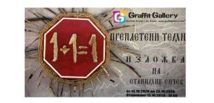 "Изложба ""Преплетени теми"" 13.10 - 23.10.2020г."