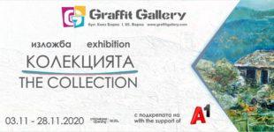 """Галерия """"Графит представя """"Колекцията"""" 03.11-28.11.2020г,"""