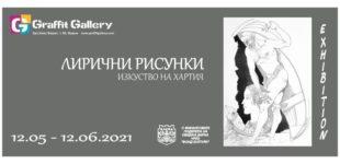"""Сборна изложба на варненски автори """"Лирични рисунки - изкуство на хартия"""""""